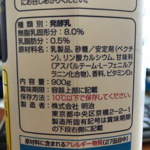 発酵乳の定義!ヨーグルトとの違...